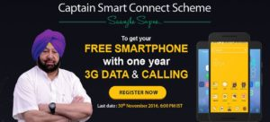 Captain Smart Connect Scheme Registration Details and Specifications