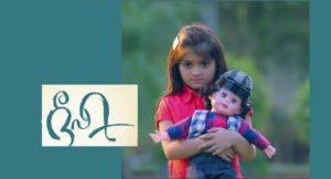 Vijay TV Fantasy serial Neeli show time, cast and other details