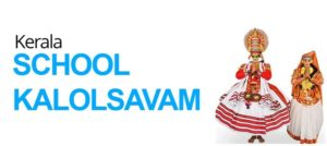 60th Kerala School Kalolsavam 2019 Date, Points Table/Results, Stages and Other Details