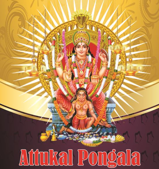 Attukal Pongala 2019 Date Online Booking And More Details