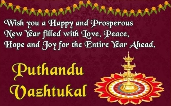 Tamil New Year puthandu 2017 images pictures