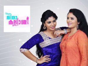 Seetha Kalyanam