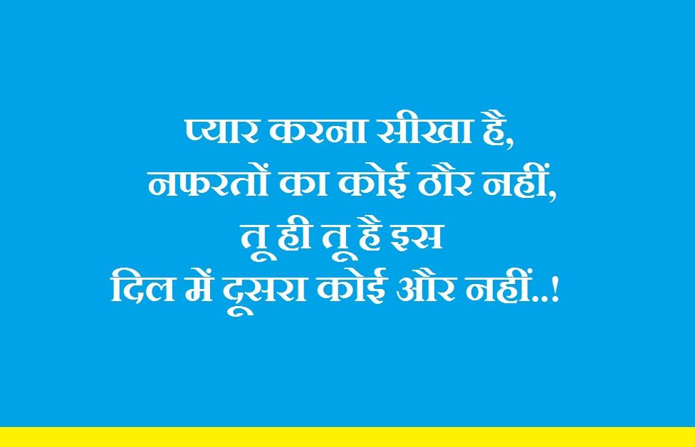 New Love Status in Hindi
