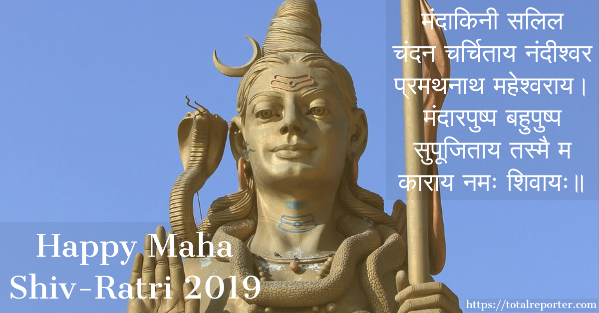 Shivratri Greetings Images