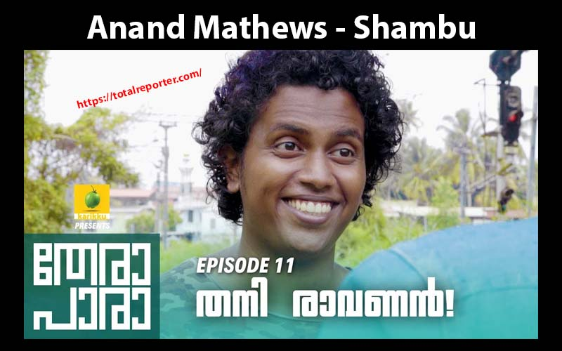 Anand Mathews - Shambu