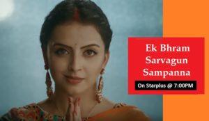 Ek Bhram Sarvagun Sampanna