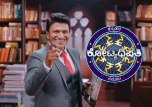 Kannadada Kotyadhipati 2019